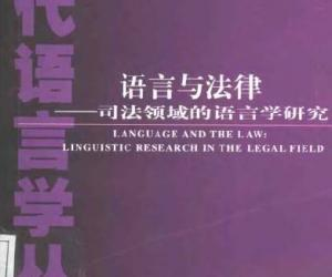 《语言与法律-司法领域的语言学研究》(Language and the Law: Linguistic Research in the Legal Field)