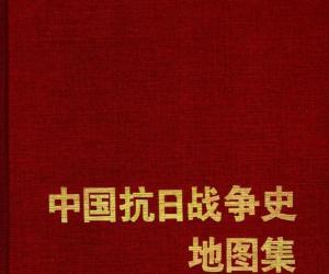 《中国抗日战争史地图集》(武月星)扫描版[DJVU]