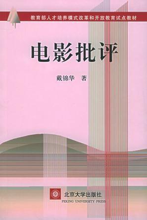 电影批评(戴锦华);  电影  批评  戴锦华 本店另有雾中风景:中国 电影