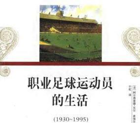 《职业足球运动员的生活》影印版[PDF]