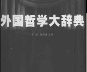 《外国哲学大辞典》[PDF]