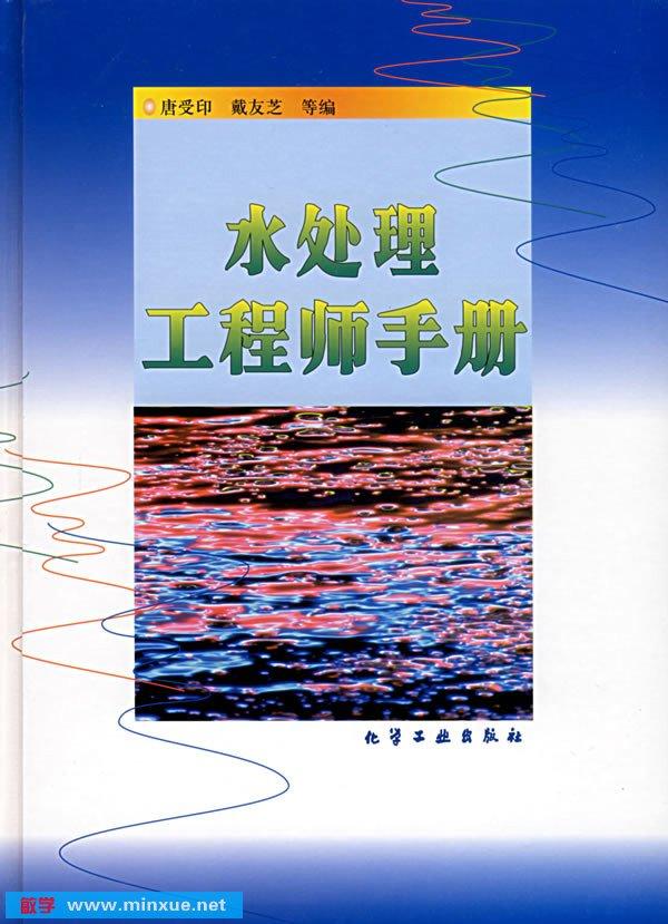 现代泵设计手册