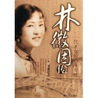 这部传记以诗的语言,散文笔法,描绘了林徽因早年游学英伦,与著名诗人图片