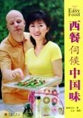 《西餐伺候中国味》(Dalong&Linlin Easy Western Food)中信出版社