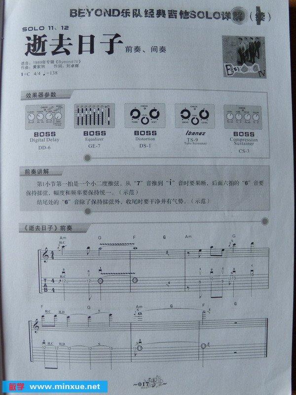 pdf吉他谱+wma伴奏〕》