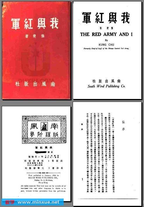 理想与毅力:读《龚楚将军回忆录》有感 - 静水流深 - 静水流深