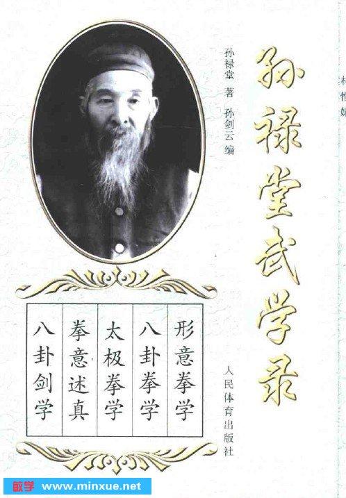 《形意拳学系列》(孙禄堂 & 薛颠 & 宋光华 & 成元昭)