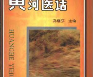 《五方医话》(孙继芬等)文字版[PDF]