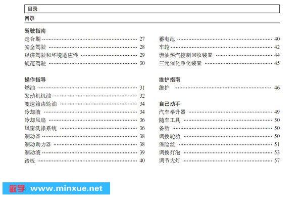 《上海大众桑塔纳轿车/桑塔纳旅行车使用维护说明书》