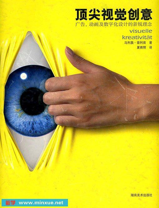 《顶尖视觉创意:广告,动画及数字化设计的新锐理念》