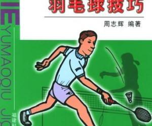 《图解羽毛球技巧》(周志辉)扫描版[PDF]