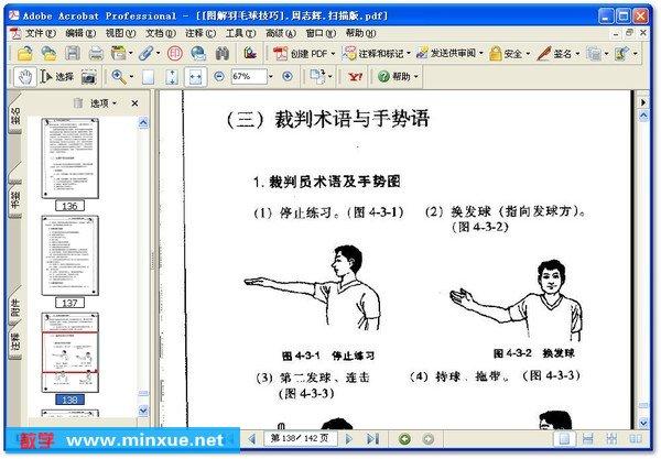 《图解羽毛球技巧》(周志辉)扫描版[pdf] _ 羽