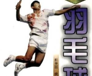 《跟专家练羽毛球》(彭美丽 & 侯正庆)扫描版[PDF]