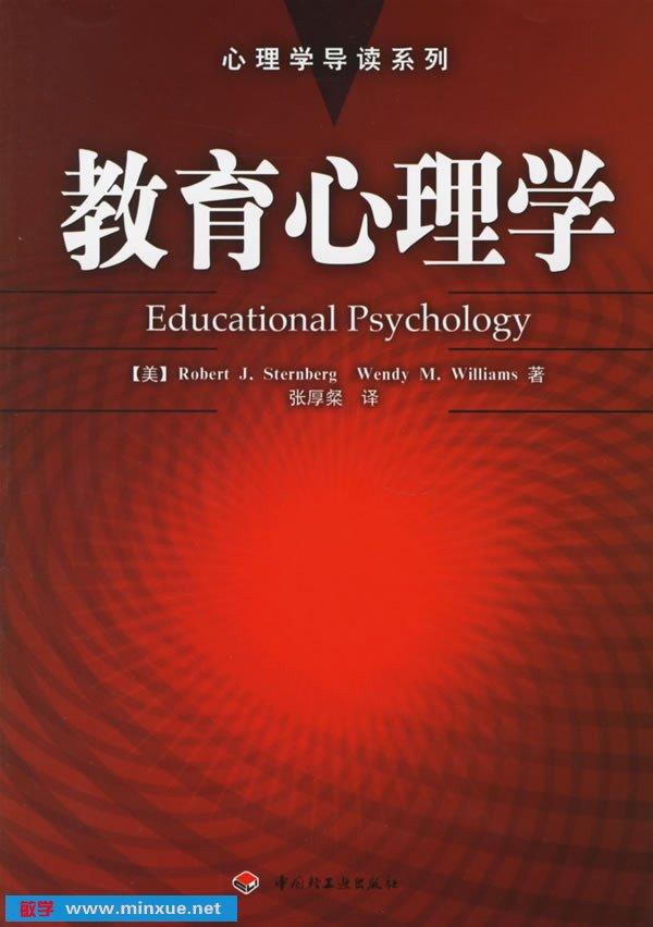 教育心理学-教育心理学