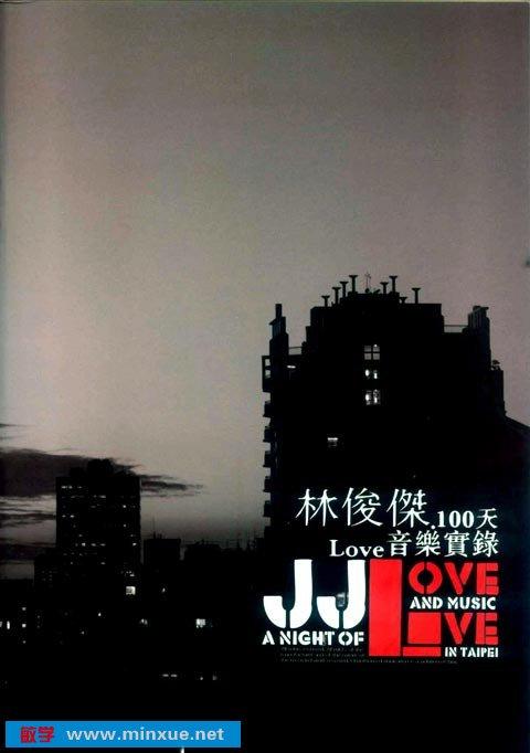 林俊杰的live感动   12曲目dvd+18首创作钢琴乐谱   100天的