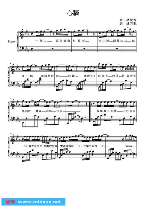 《100天love音乐实录歌谱》(林俊杰)扫描版[pdf]