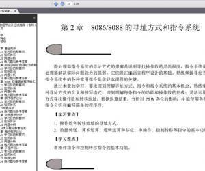 《汇编语言程序设计应试指导》文字版[PDF]
