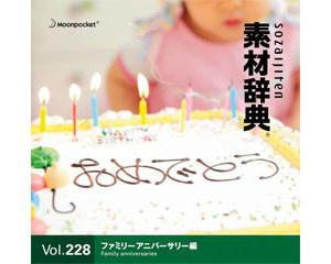 《富尔特素材辞典Vol 228家庭周年庆图库》(Datacraft Sozaijiten Vol 228 Family Anniversaries)[光盘镜像]
