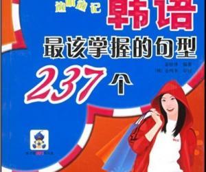 《韩语最该掌握的句型237个》[MP3]
