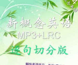 《新概念英语(美音、英音)MP3逐句切分+LRC精美字幕》