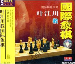 《叶江川教国际象棋》[光盘镜像]