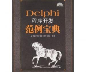 《Delphi程序开发图书合集更新ing》扫描版[PDF]