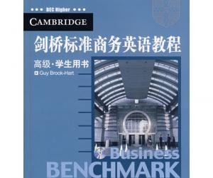 《剑桥标准商务英语教程高级学生用书》扫描版[PDF]