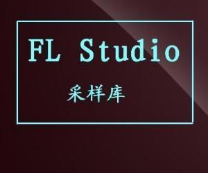 《水果采样音色库》(FL Studio Sample Libraries)不定期新增资源[压缩包]