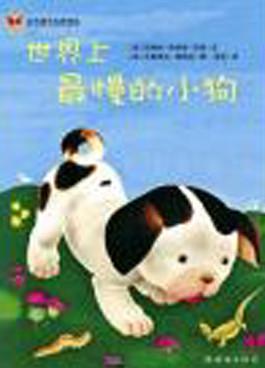 《世界上最慢的小狗》完整版[mp3]