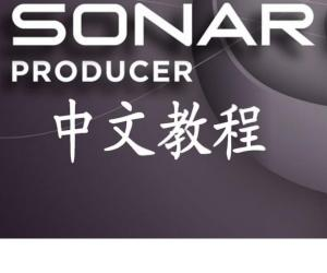 《声纳视频教程》(Sonar Video Tutorial)[HDTV]