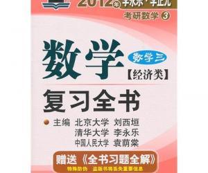 《2012年数学复习全书:数学三(经济类)》扫描版[PDF]