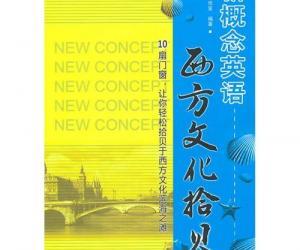 《新概念英语西方文化拾贝 新概念英语新版拓展系列》[PDF]