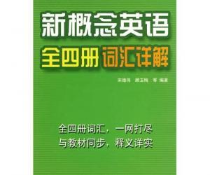 《新概念英语全四册词汇详解(新版)自学辅导丛书)》[PDF]