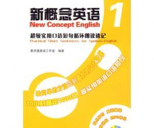《新概念亿万先生1超级实用口语短句循环朗读速记》扫描版[PDF]
