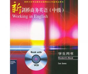 《新剑桥商务英语(中级)学生用书》扫描版[PDF]
