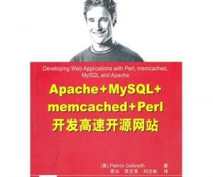 《Apache+MySQL+memcached+Perl开发高速开源网站》