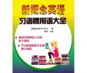 《新概念英语-习语惯用语大全》扫描版[PDF]