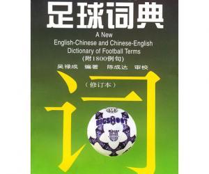 《现代英汉、汉英足球词典》第一版[PDF]