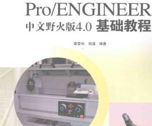 《Pro/ENGINEER中文野火版4.0基础教程》扫描版[PDF]