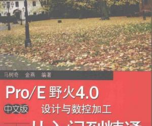 《Pro\E野火4.0中文版设计与数控加工从入门到精通》[PDF]