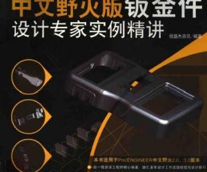 《Pro/ENGINEER中文野火版钣金件设计专家实例精讲》[PDF]