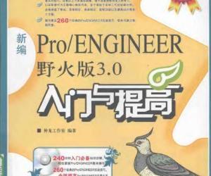 《新编Pro/ENGINEER野火版3.0入门与提高》扫描版[PDF]