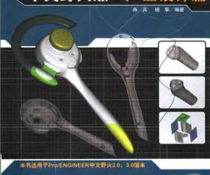 《精通Pro/ENGINEER中文野火版-产品设计篇》扫描版[PDF]