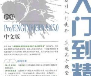 《新编Pro/ENGINEER野火版3.0中文版从入门到精通》扫描版[PDF]
