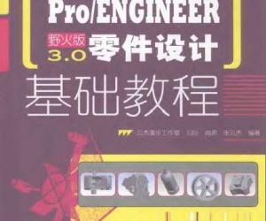 《Pro\ENGINEER野火版3.0零件设计基础教程》扫描版[PDF]
