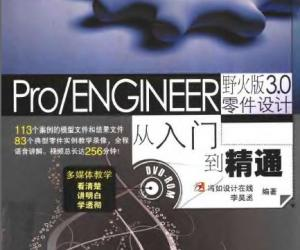 《Pro/ENGINEER野火版3.0零件设计从入门到精通》扫描版[PDF]