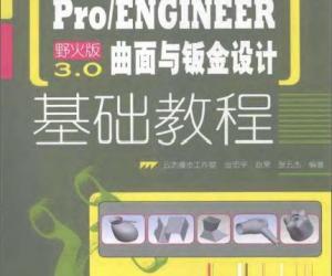 《Pro\ENGINEER野火版3.0曲面与钣金设计基础教程》扫描版[PDF]
