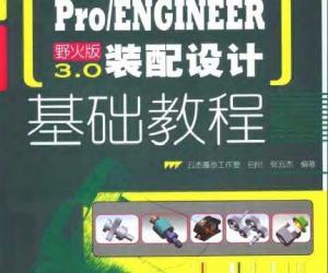 《Pro/ENGINEER 野火版 3.0装配设计基础教程》扫描版[PDF]