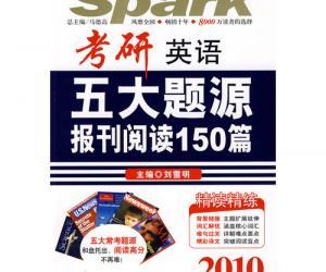 《考研英语五大题源报刊阅读150篇》扫描版[PDF]