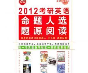 《2012考研英语命题人选题源阅读》扫描版[PDF]